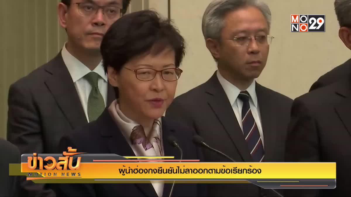 ผู้นำฮ่องกงยืนยันไม่ลาออกตามข้อเรียกร้อง
