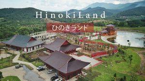 Hinoki Land แลนด์มาร์คใหม่ ฮาณาจักรนี้ต้องไป