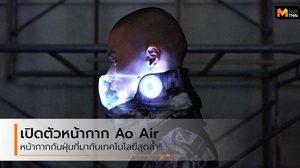 เปิดตัว Ao Air หน้ากากกันฝุ่น ที่เป็นเครื่องกรองอากาศสุดล้ำ!!