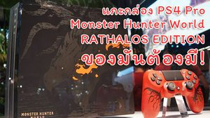 [REVIEW] PS4 Pro Monster Hunter World RATHALOS EDITION ของมันต้องมี!
