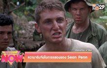 ความจริงจังในการแสดงของ Sean Penn