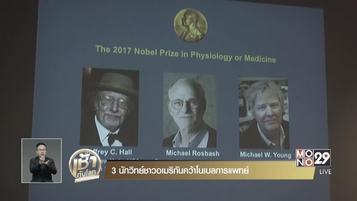 3 นักวิทย์ชาวอเมริกันคว้าโนเบลการแพทย์