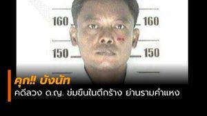 คุก!! บังนัท 10 ปี 8 เดือน คดีลวง ด.ญ.วัย 12 ปี ไปข่มขืนในตึกร้าง