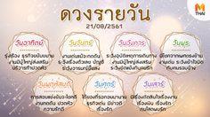 ดูดวงรายวัน ประจำวันอังคารที่ 21 สิงหาคม 2561 โดย อ.คฑา ชินบัญชร