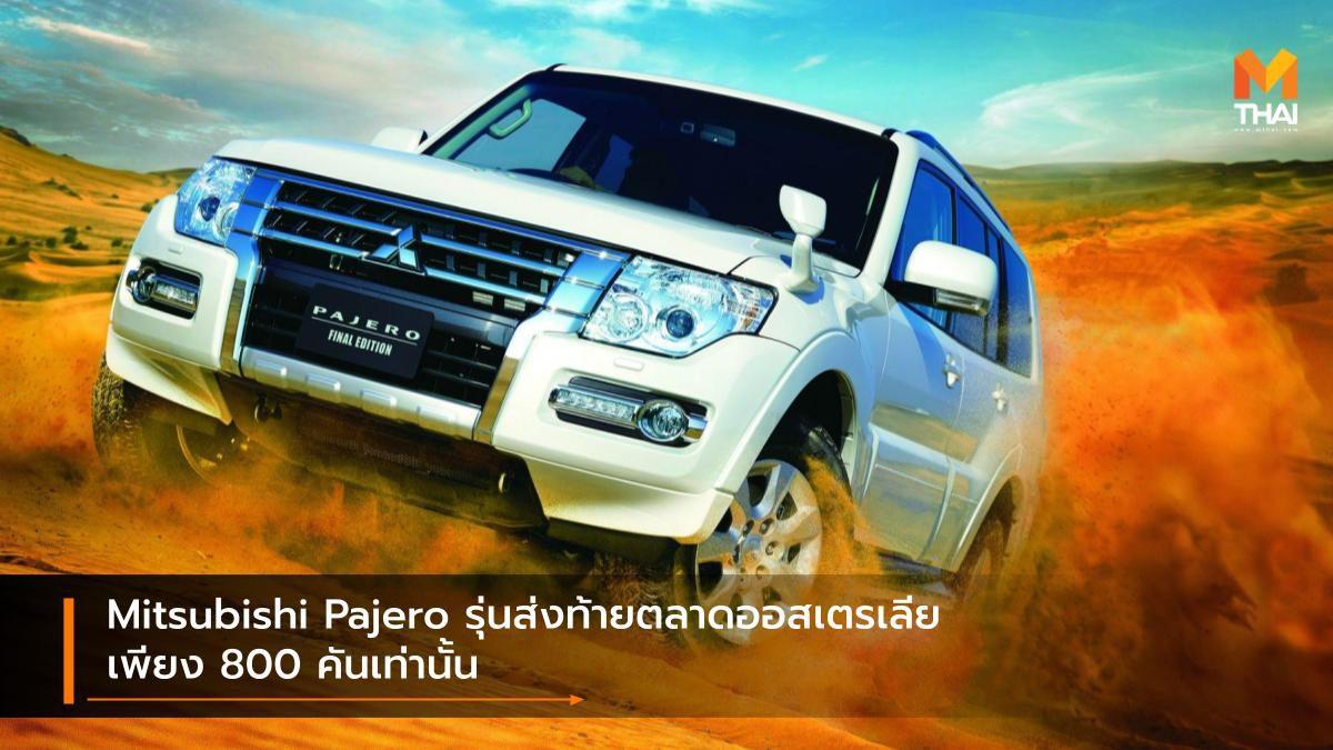 Mitsubishi Pajero รุ่นส่งท้ายตลาดออสเตรเลีย เพียง 800 คันเท่านั้น