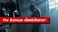 หนัง The Batman จะทำออกมาเป็นหนังไตรภาค!!