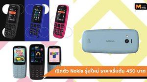 Nokia 220 4G และ Nokia 105 สมาร์ทโฟนรุ่นใหม่ ราคาประหยัดเพียง 450 บาท