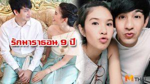 เบรกคำยินดี!! ชาช่า เฉลยสวมชุดไทยคู่ เลโอ เพราะแบบนี้?