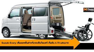 Suzuki Every เพิ่มออพชั่นสำหรับรถเข็นวีลแชร์ เริ่มต้น 4.79 แสนบาท