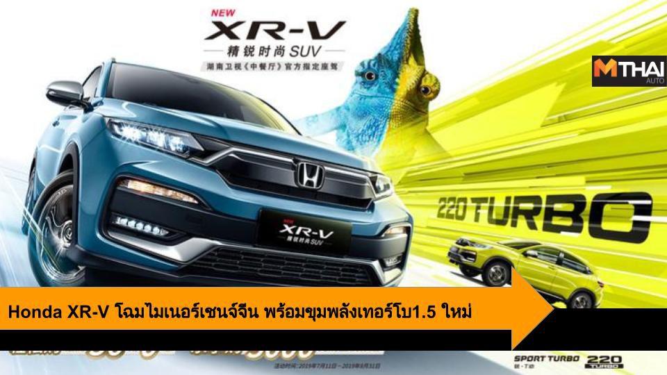 Honda XR-V โฉมไมเนอร์เชนจ์จีน พร้อมขุมพลังเทอร์โบ1.5 ใหม่