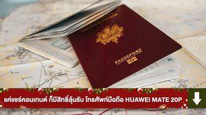 อัพเดต! 32 ประเทศ ไม่ต้องขอวีซ่า สำหรับคนไทย ปี 2019