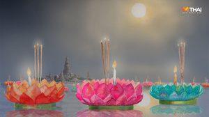 วิธีเลือกดอกไม้ใส่กระทงตามวันเกิด ทริคความเชื่อ ลอยกระทง ขอพรให้สำเร็จ