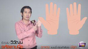 ดูลายมือ สังเกตให้ดีๆ หากมีจุดแดงขึ้นที่ฝ่ามือ นั่นหมายถึง คุณมีเกณฑ์ตั้งครรภ์!