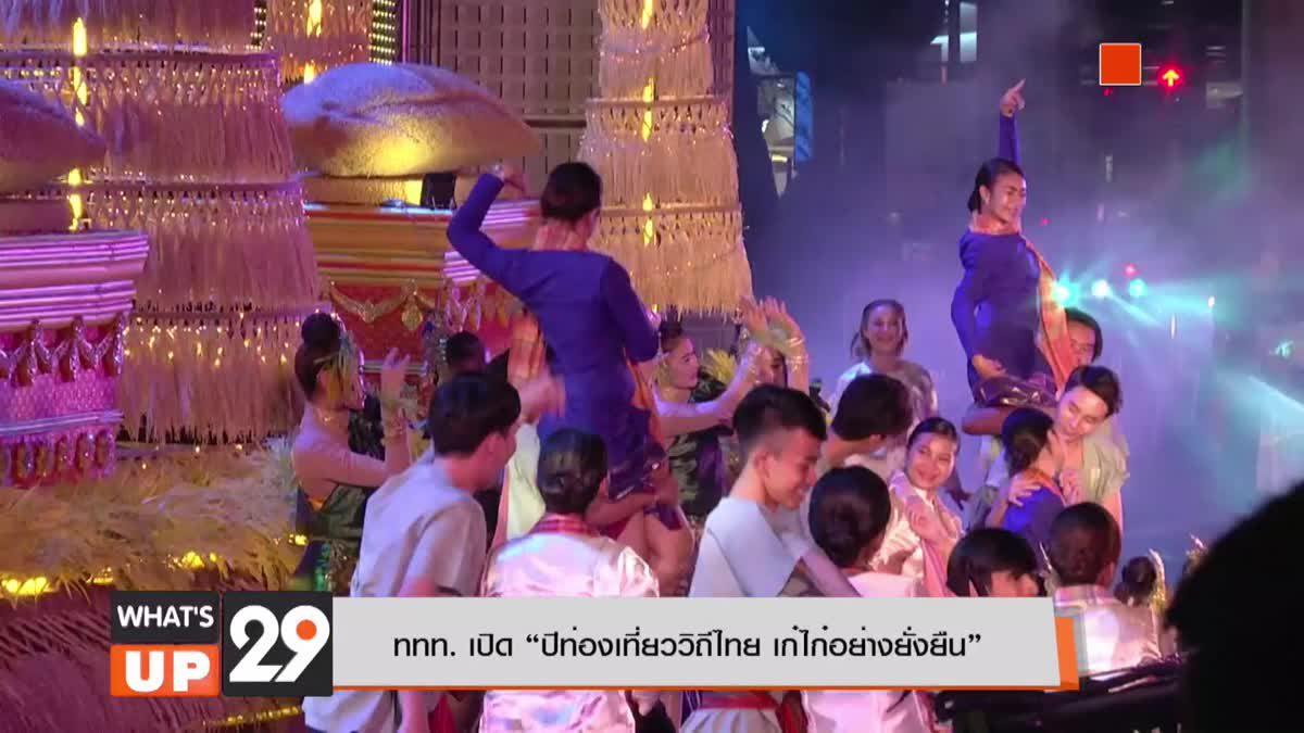 """ททท. เปิด """"ปีท่องเที่ยววิถีไทย เก๋ไก๋อย่างยั่งยืน"""""""