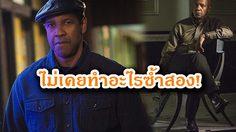 นี่คือหนังภาคต่อเรื่องแรกในชีวิต! เดนเซล วอชิงตัน สวมบทเทวดาเพชฌฆาตอีกครั้ง ใน The Equalizer 2