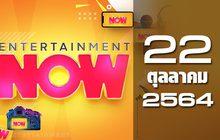 Entertainment Now 22-10-64