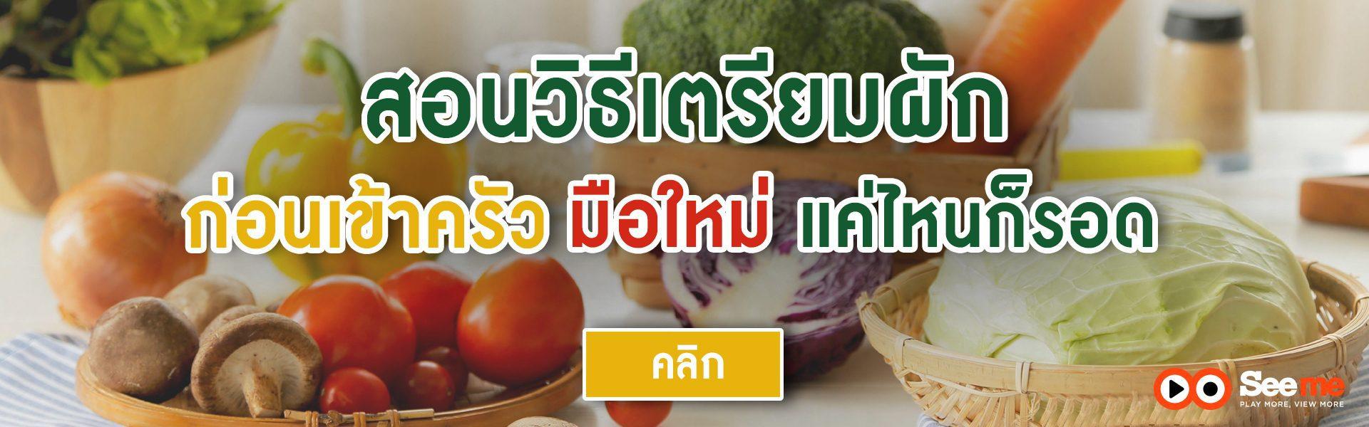เตรียมผักให้ปัง ไม่พังแม้มือใหม่
