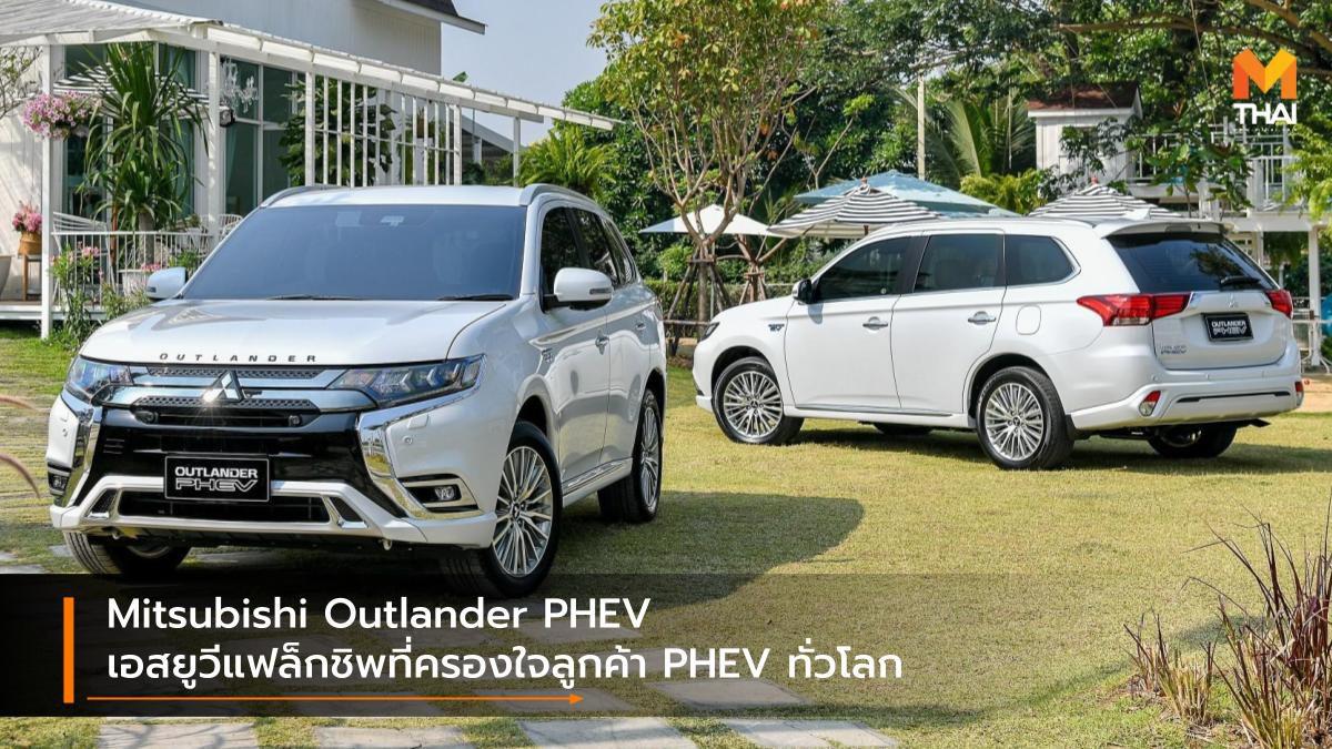 Mitsubishi Outlander PHEV เอสยูวีแฟล็กชิพที่ครองใจลูกค้า PHEV ทั่วโลก