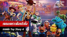 รวมมาไว้ให้แล้ว!! ฟังกันแบบเต็มๆ กับเพลงประกอบหนัง Toy Story 4