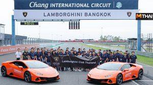 Lamborghini Track Day 2019 ภาพบรรยากาศทดสอบความแรง ณ สนามช้าง