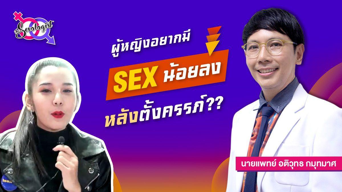 จริงหรือ...ที่ผู้หญิงอยากมี sex น้อยลงหลังตั้งครรภ์ The Sexologist กับคุณหมออติวุทธ