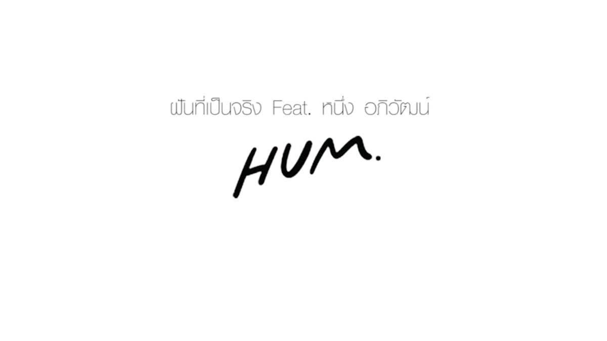 ฝันที่เป็นจริง feat. หนึ่ง อภิวัฒน์ - HUM [Teaser]