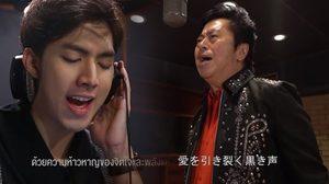 กั้ง วรกร ปลื้ม! ร่วมร้องเพลงกับเจ้าพ่อเพลงอนิเมะ มิซึกิ อิชิโร่