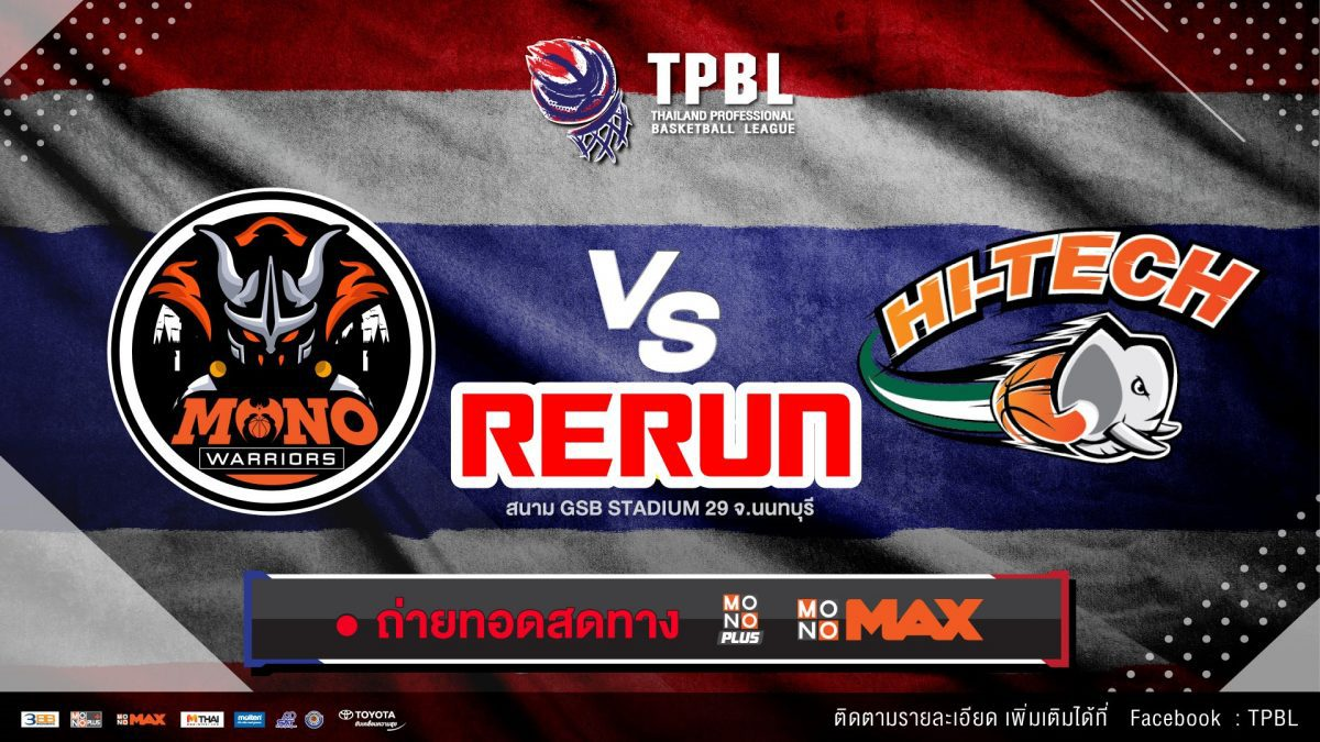 TPBL2019 Mono Warriors VS Hi-Tech (20 July 2019)