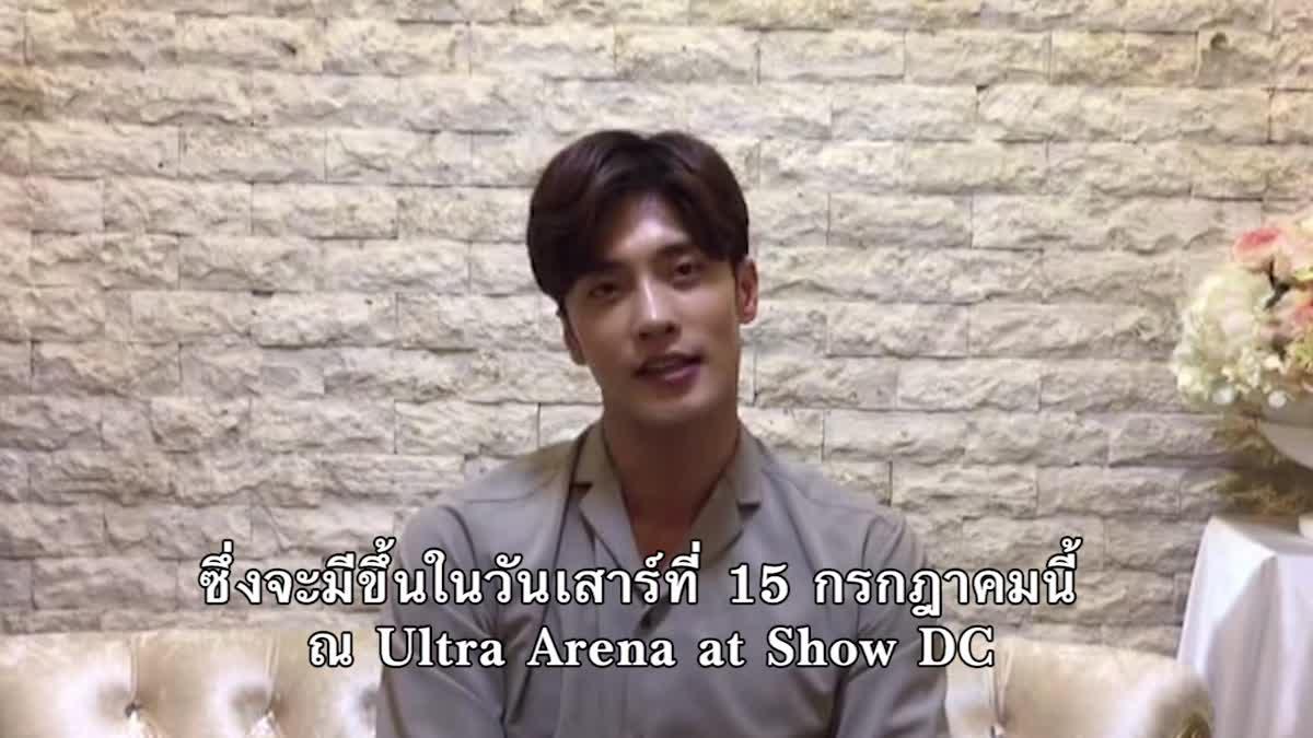 ซองฮุน ส่งคลิปมาทักทาย ก่อนลัดฟ้ามาเจอแฟนคลับไทย 15 ก.ค.นี้