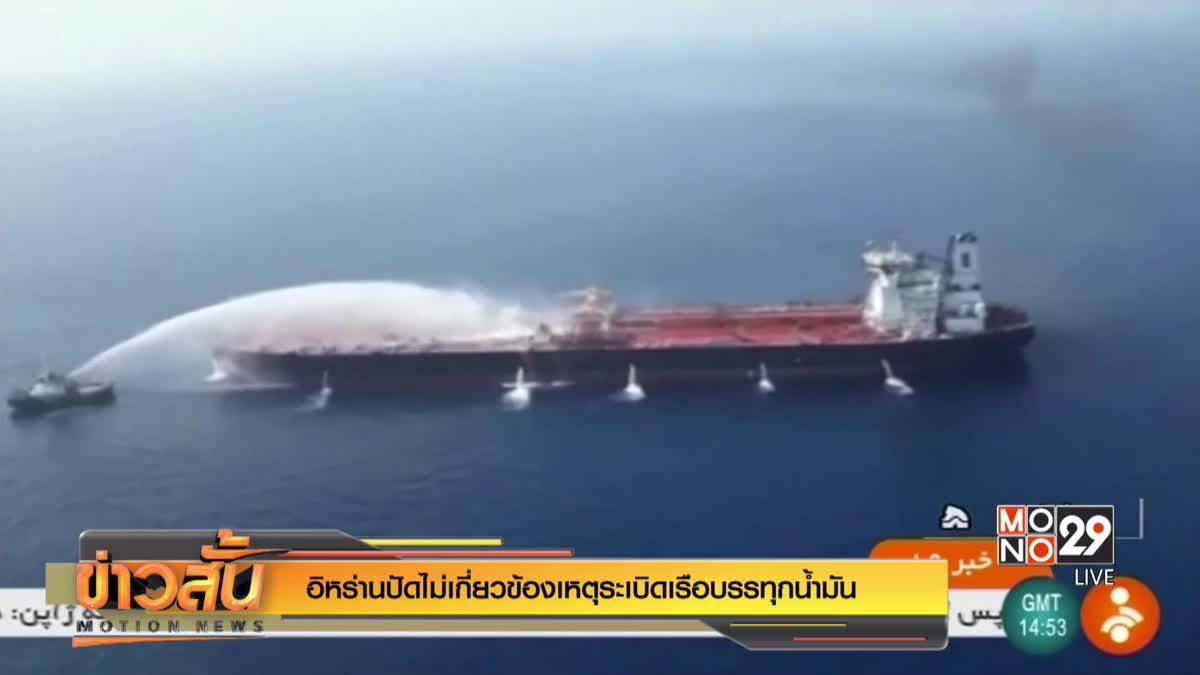 อิหร่านปัดไม่เกี่ยวข้องเหตุระเบิดเรือบรรทุกน้ำมัน