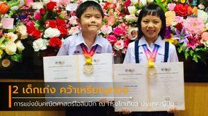 2 เด็กเก่งโรงเรียนอนุบาลร้อยเอ็ด คว้าเหรียญทองคณิตศาสตร์โอลิมปิก