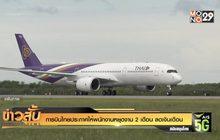 การบินไทยประกาศให้พนักงานหยุดงาน 2 เดือน ลดเงินเดือน
