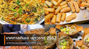 กินเจมื้อค่ำบนถนนสายมังกร บรรยากาศร้านอาหารสุดครึกครื้นกับเทศกาลกินเจ เยาวราช 2562