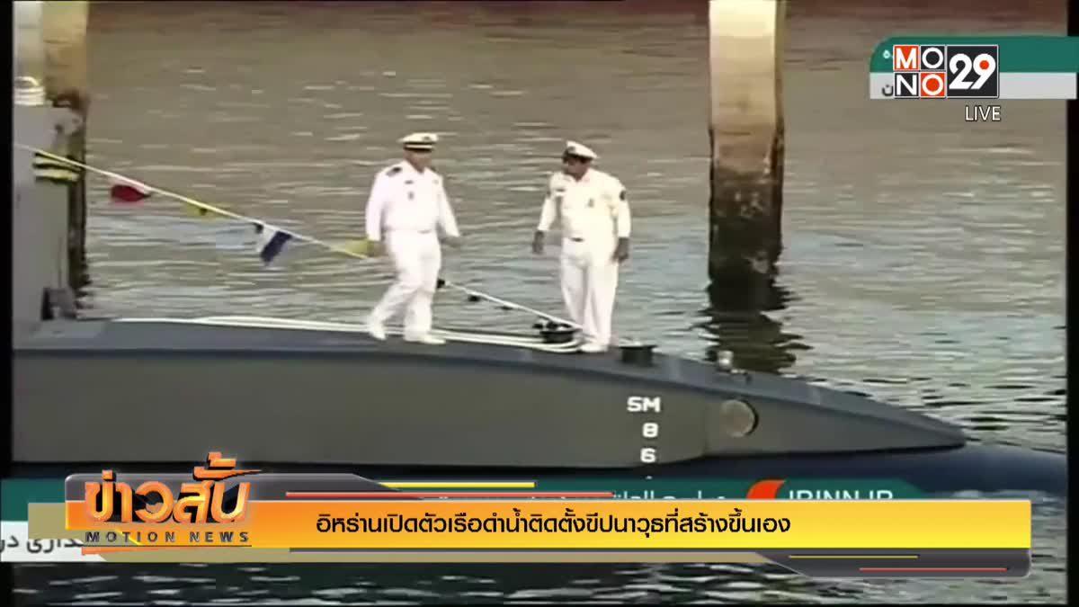 อิหร่านเปิดตัวเรือดำน้ำติดตั้งขีปนาวุธที่สร้างขึ้นเอง