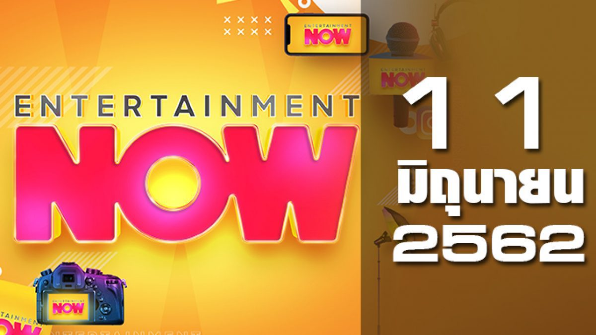 Entertainment Now Break 1 11-06-62