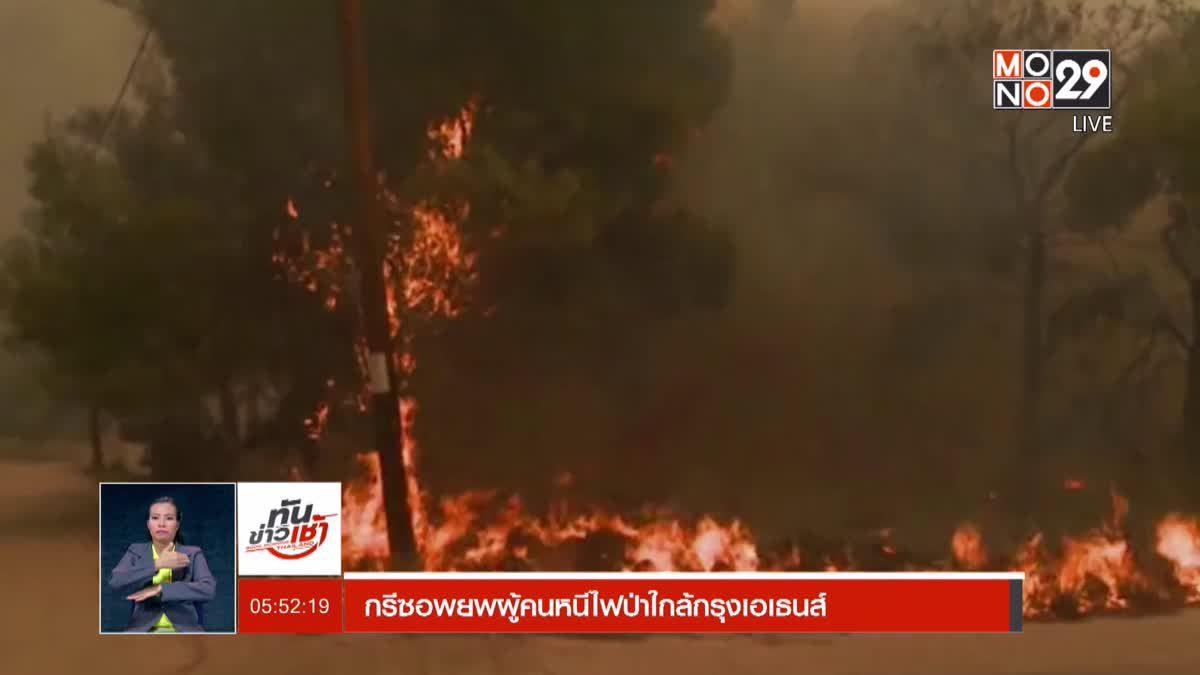 กรีซอพยพผู้คนหนีไฟป่าใกล้กรุงเอเธนส์