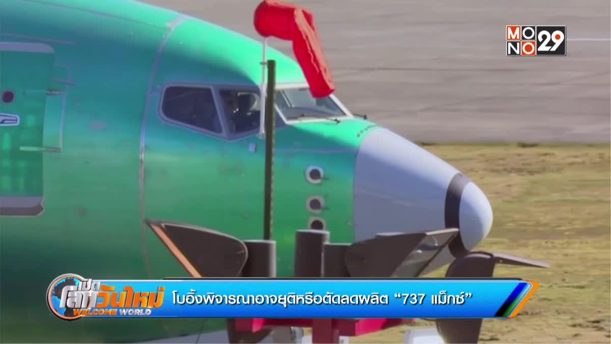 """โบอิ้งพิจารณาอาจยุติหรือตัดลดผลิต """"737 แม็กซ์"""""""