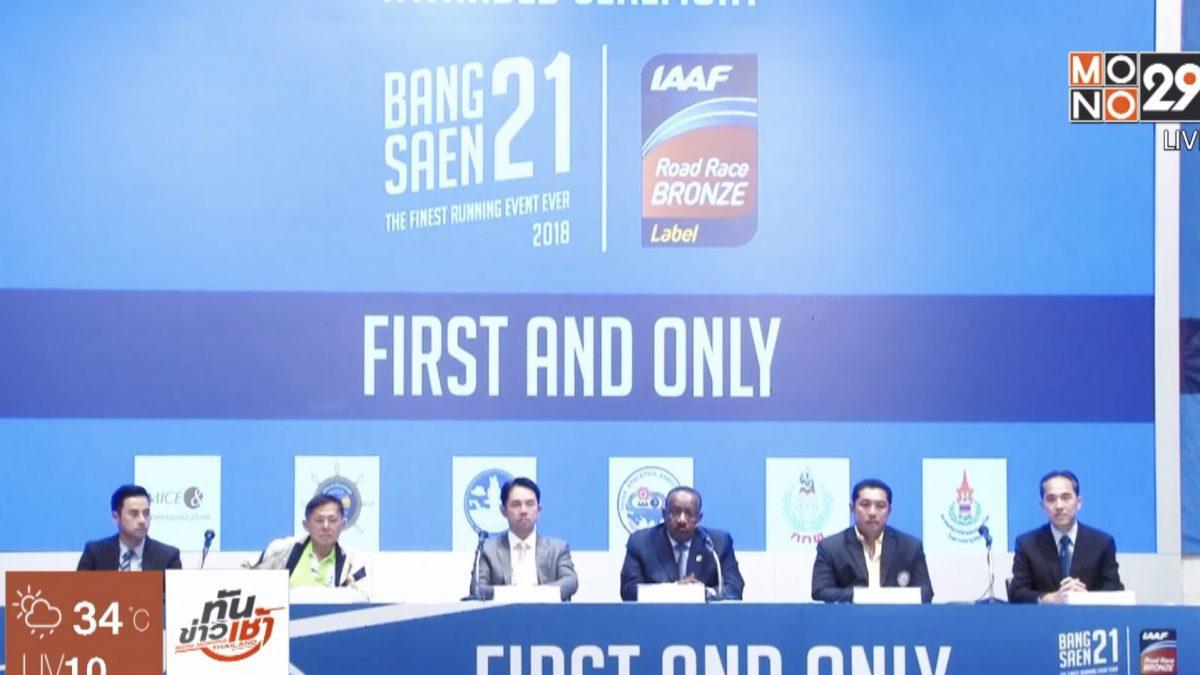 บางแสน21 คว้ารางวัลมาตรฐานโลก IAAF