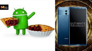 Huawei เผย รายชื่ออุปกรณ์ที่จะสามารถทดลองใช้ Android 9 Pie ได้