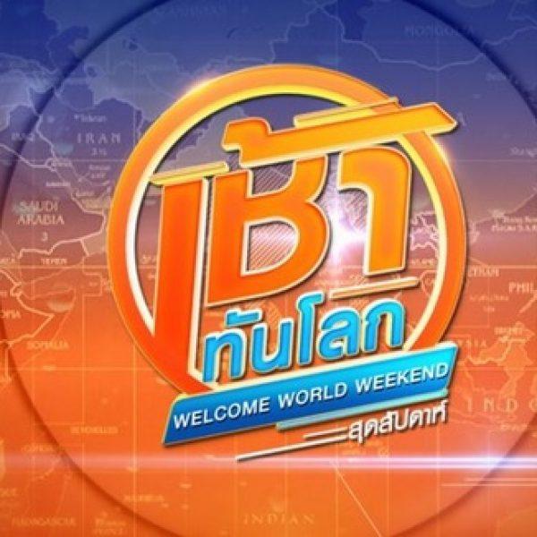เช้าทันโลกสุดสัปดาห์ Welcome World Weekend