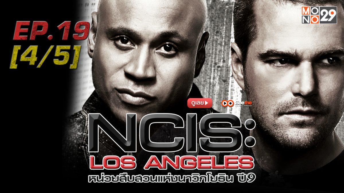 NCIS : Los Angeles หน่วยสืบสวนแห่งนาวิกโยธิน ปี 9 EP.19 [4/5]