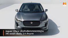 Jaguar I-Pace เพิ่มตัวเลือกเกรดมาตรฐาน 316 แรงม้า เริ่มต้น 2.4 ล้านบาท