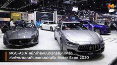 MGC-ASIA ผนึกกำลังยนตรกรรมในเครือ ส่งทัพยานยนต์และแคมเปญรับ Motor Expo 2020