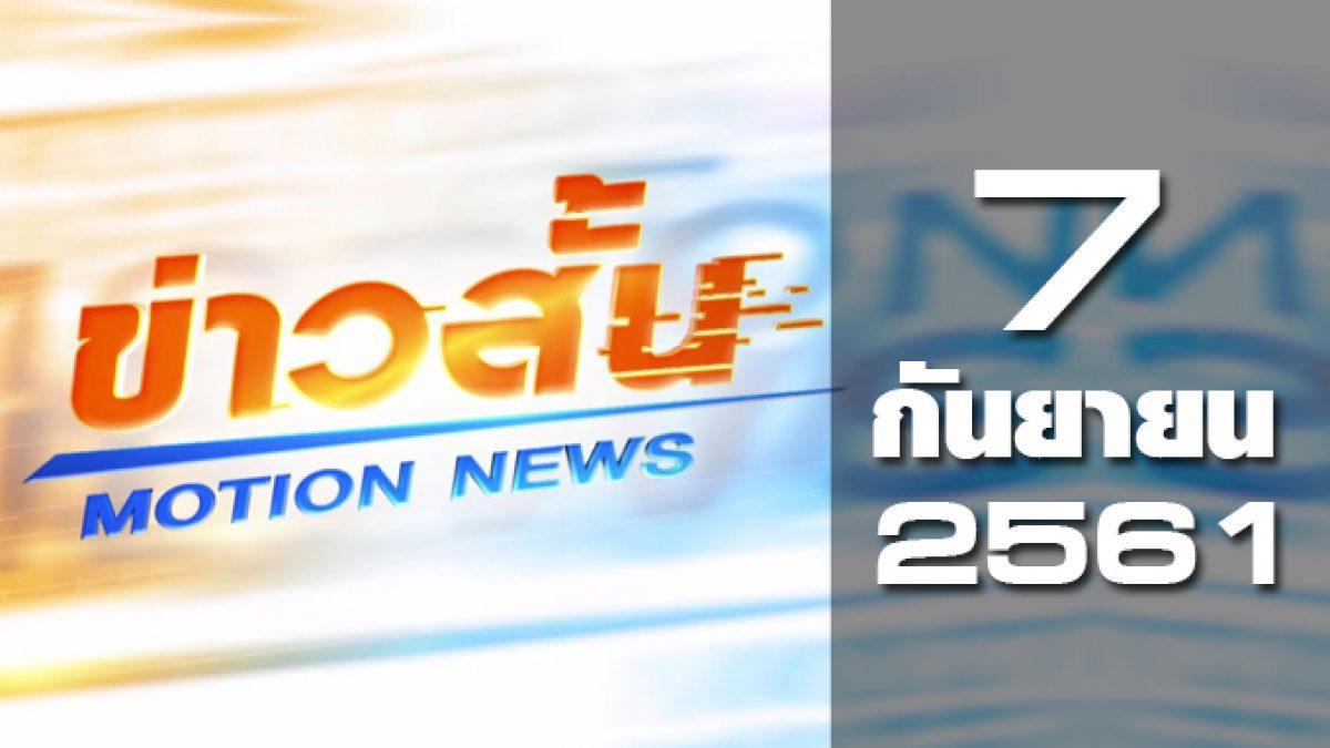 ข่าวสั้น Motion News Break 1 07-09-61