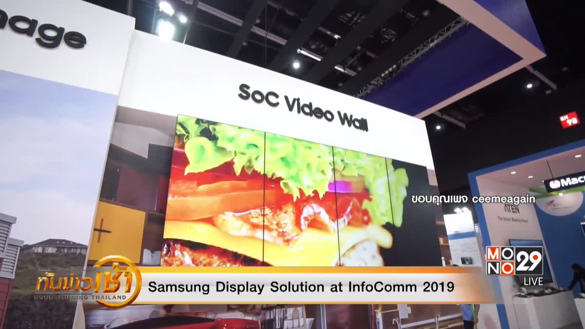 Samsung Display Solution at InfoComm 2019