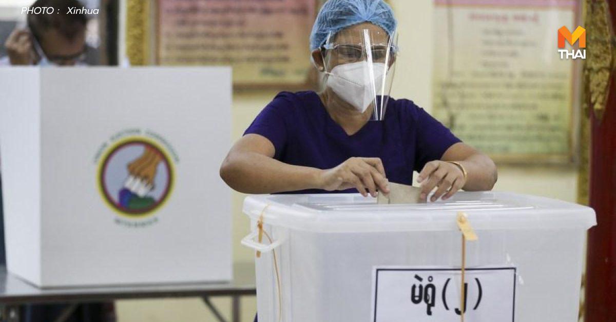 เลือกตั้งเมียนมา ออง ซาน ซูจี ชนะขาด – พรรค USDP แถลงขอจัดการเลือกตั้งใหม่