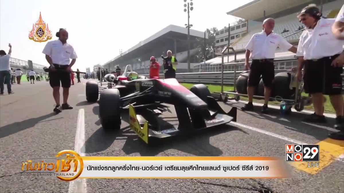 นักแข่งรถลูกครึ่งไทย-นอร์เวย์ เตรียมลุยศึกไทยแลนด์ ซูเปอร์ ซีรีส์ 2019