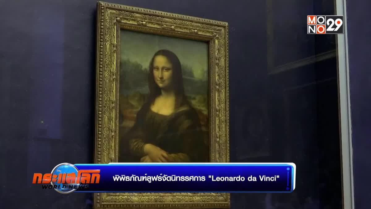 """พิพิธภัณฑ์ลูฟร์จัดนิทรรศการ """"Leonardo da Vinci"""""""