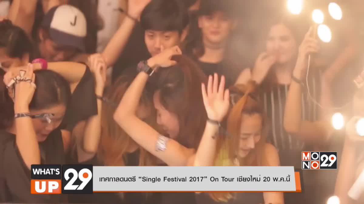"""เทศกาลดนตรี """"Single Festival 2017"""" On Tour  เชียงใหม่ 20 พ.ค.นี้"""