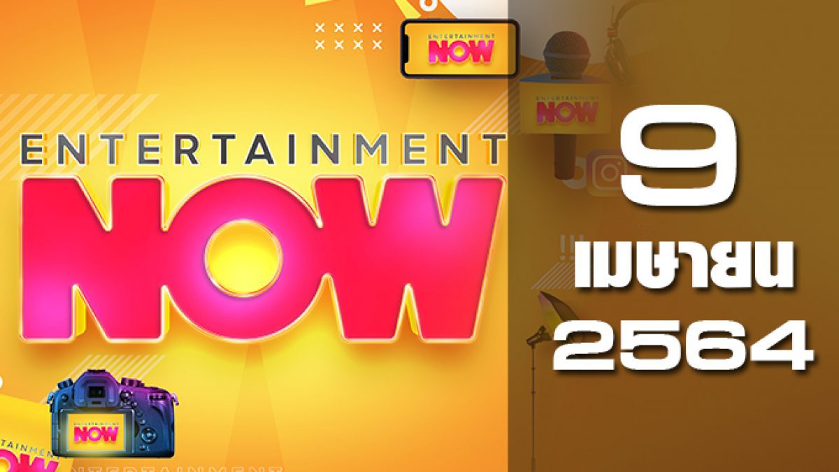 Entertainment Now 09-04-64